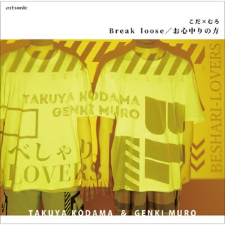 【CD】「Break loose/お心中りの方(初回生産限定盤)」/こだ×むろ