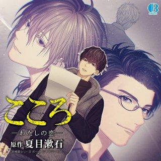 【ドラマCD】「こころ -わたしの恋-」