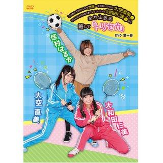 【DVD】「トリセカ」DVD 第1巻