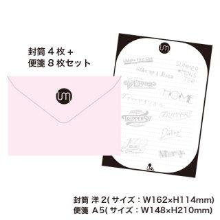 【UMake 4th Live】レターセット/UMake