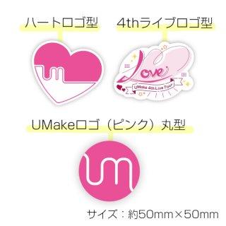 【UMake 4th Live】ステッカー Love ver./UMake