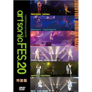 【art sonic FES.20】radiotomo presents art sonic FES.20 DVD 特装盤