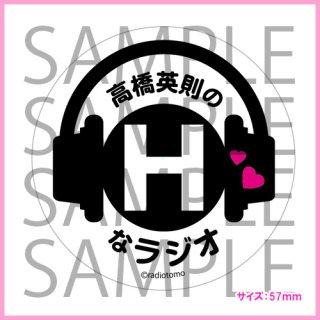 【ハピパ】番組ロゴ缶バッジ/Hラジ