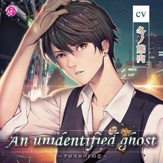 【シチュCD】「An unidentified ghost〜クロスロードの恋〜」