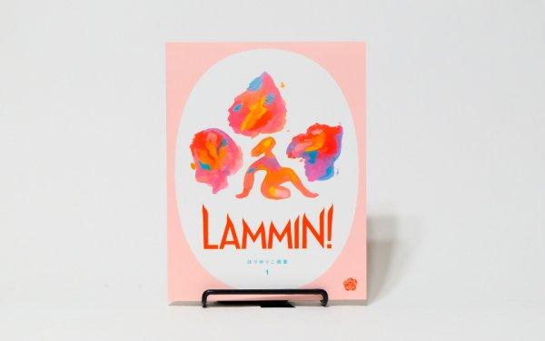 LAMMIM! ほりゆりこ画集 / ほりゆりこ