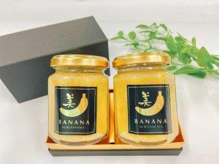 「美バナナジャム」2瓶セット