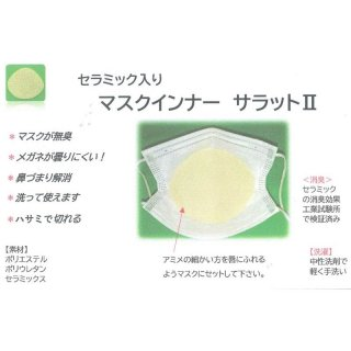 洗って使える マスク用インナー サラットII セラミックス入り 2枚入 本州送料無料 離島除く