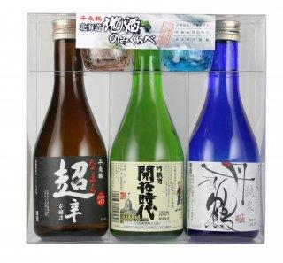 北海道 地酒のみくらべ 300ml×3本