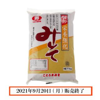 桐印(栄養強化味噌) 1kg袋                                            2021年9月20日をもちまして販売を終了いたしました。