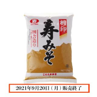 桐印(田舎造り) 2kg袋                                                  2021年9月20日をもちまして販売を終了いたしました。