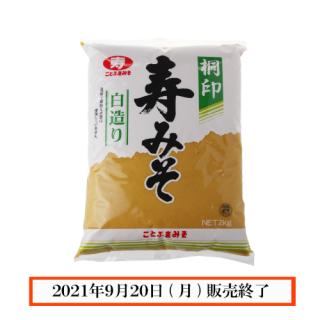 桐印(白造り) 2kg袋                                               2021年9月20日をもちまして販売を終了いたしました。