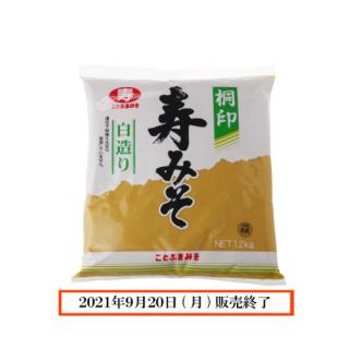 桐印(白造り) 1.2kg袋                                              2021年9月20日をもちまして販売を終了いたしました。