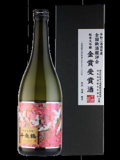 「数量限定」千歳鶴 全国金賞受賞酒 720ml