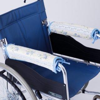 車椅子・ひじ掛カバー