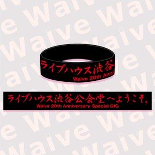 Waive 20th  Anniversary Special GIG 「ライブハウス渋谷公会堂へようこそ。」 / シリコンバンド<B>