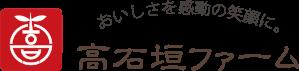 有田みかん・柑橘類専門のフルーツ農園   高石垣ファーム