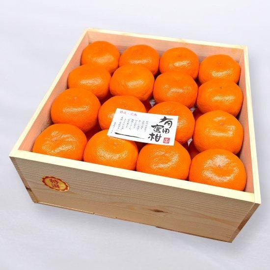 紀州有田みかん「木箱姫」 Sサイズ(12月上旬以降順次出荷予定)