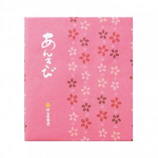 【岡山県産品】中山昇陽堂 晴れの国銘菓 あんきび 16個入