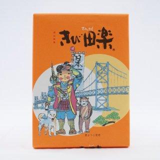 【岡山県産品】金萬堂 きび田楽 30個入