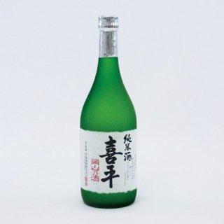 平喜酒造 喜平特別純米酒