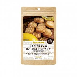 JR PREMIUM SELECT SETOUCHI せとうちのおいしいシリーズ サクサク爽やかな瀬戸内の島レモンサブレ