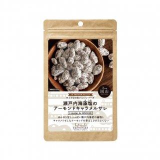 JR PREMIUM SELECT SETOUCHI せとうちのおいしいシリーズ 瀬戸内海藻塩のアーモンドキャラメルサレ