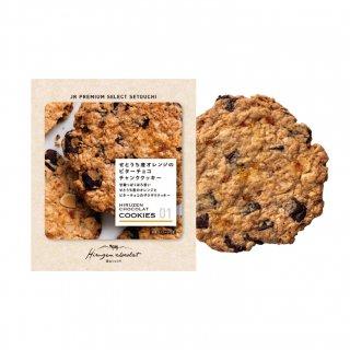 【岡山県産品】JR PREMIUM SELECT SETOUCHI 蒜山ショコラクッキーズ せとうち産オレンジのビターチョコチャンククッキー