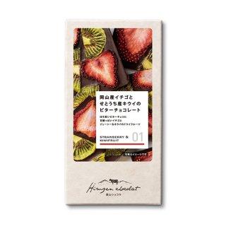 JR PREMIUM SELECT SETOUCHI 蒜山ショコラ 01 岡山産イチゴとせとうち産キウイのビターチョコレート