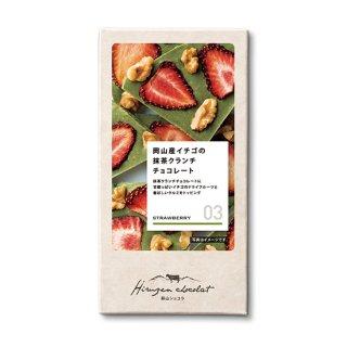 JR PREMIUM SELECT SETOUCHI 蒜山ショコラ 03 岡山産イチゴの抹茶クランチチョコレート