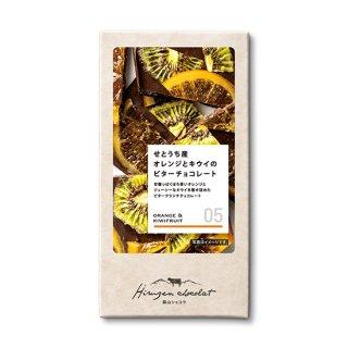JR PREMIUM SELECT SETOUCHI 蒜山ショコラ 05 せとうち産オレンジとキウイのビターチョコレート