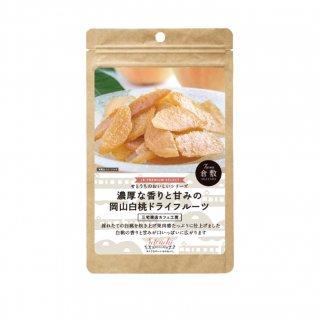 JR PREMIUM SELECT SETOUCHI せとうちのおいしいシリーズ 濃厚な香りと甘みの岡山白桃ドライフルーツ