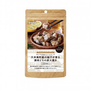 JR PREMIUM SELECT SETOUCHI せとうちのおいしいシリーズ 久米南町産の柚子が香る美咲どりの炭火焼き