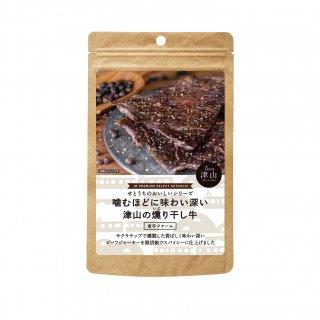 JR PREMIUM SELECT SETOUCHIせとうちのおいしいシリーズ 噛むほどに味わい深い津山の燻り干し牛