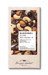 JR PREMIUM SELECT SETOUCHI 蒜山ショコラ 06 岡山産作州黒豆とナッツのビターチョコレート