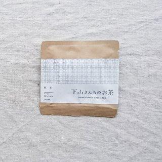 【岡山県産品】下山製茶 下山さんちの煎茶 ティーバック2P