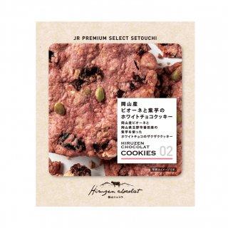 JR PREMIUM SELECT SETOUCHI 蒜山ショコラクッキーズ 岡山産ピオーネと紫芋のホワイトチョコクッキー