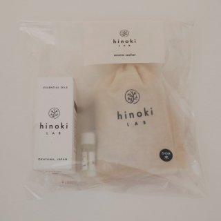【岡山県産品】hinokiLAB  サシェとオイルのセット 木