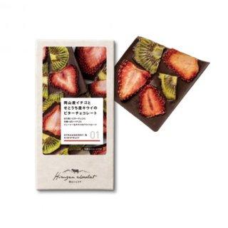 【岡山県産品】【訳あり】JR PREMIUM SELECT SETOUCHI 蒜山ショコラ 01 岡山産イチゴとせとうち産キウイのビターチョコレート