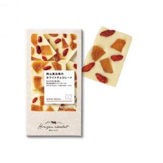 【岡山県産品】【訳あり】JR PREMIUM SELECT SETOUCHI 蒜山ショコラ 02 岡山産白桃のホワイトチョコレート