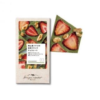 【岡山県産品】【訳あり】JR PREMIUM SELECT SETOUCHI 蒜山ショコラ 03 岡山産イチゴの抹茶クランチチョコレート