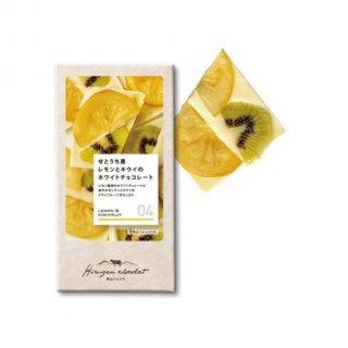 【岡山県産品】【訳あり】JR PREMIUM SELECT SETOUCHI 蒜山ショコラ 04 せとうち産レモンとキウイのホワイトチョコレート