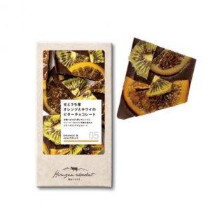 【岡山県産品】【訳あり】JR PREMIUM SELECT SETOUCHI 蒜山ショコラ 05 せとうち産オレンジとキウイのビターチョコレート
