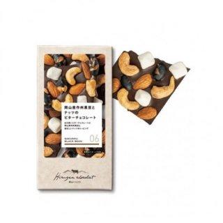 【岡山県産品】【訳あり】JR PREMIUM SELECT SETOUCHI 蒜山ショコラ 06 岡山産作州黒豆とナッツのビターチョコレート