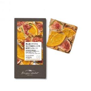 【岡山県産品】【訳あり】JR PREMIUM SELECT SETOUCHI 蒜山ショコラ 08 岡山産イチジクとせとうち産オレンジの紅茶チョコレート