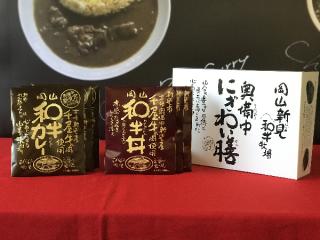 【岡山県産品】 哲多すずらん 千屋牛にぎわい膳6食