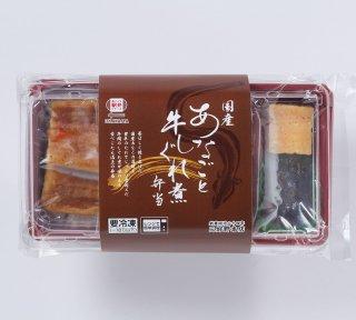 【岡山県産品】三好野本店 冷凍駅弁  国産あなごと牛しぐれ煮弁当 3個セット
