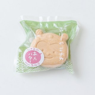 ホヤぼーやモナカ(あんバター)