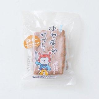 ホヤぼーやさぶれ(コーヒー)