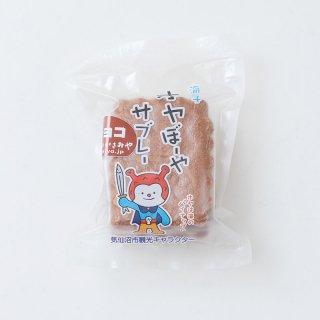 ホヤぼーやさぶれ(チョコ)