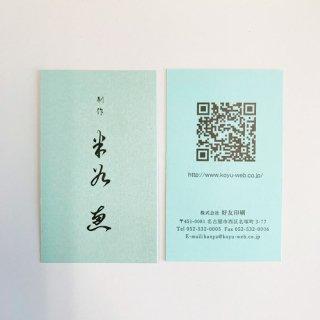 活版名刺(定型サイズ)両面1色の商品画像